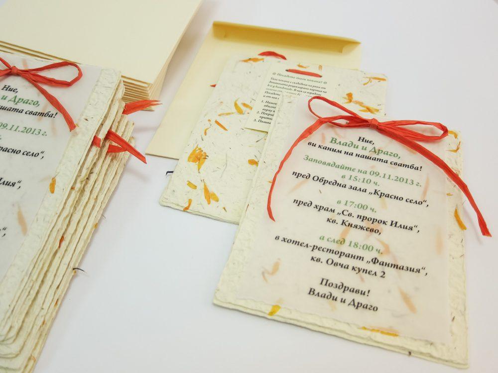 Сватбени покани от ръчна хартия.